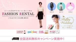 ファッションレンタル3